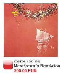 Metaksotypia_Vasileiou_Thumb