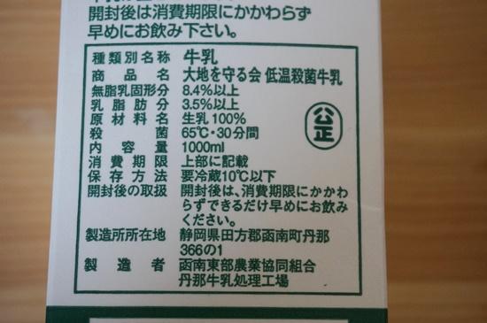 daichi-milk3