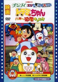 Dorami-chan: Hello Kyouryuu Kids!! - Dorami-chan: Xìn chào chú bé khủng long | Dorami-chan: Hello, Dynosis Kids!!