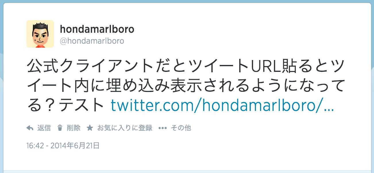 スクリーンショット 2014-06-22 01.25.16