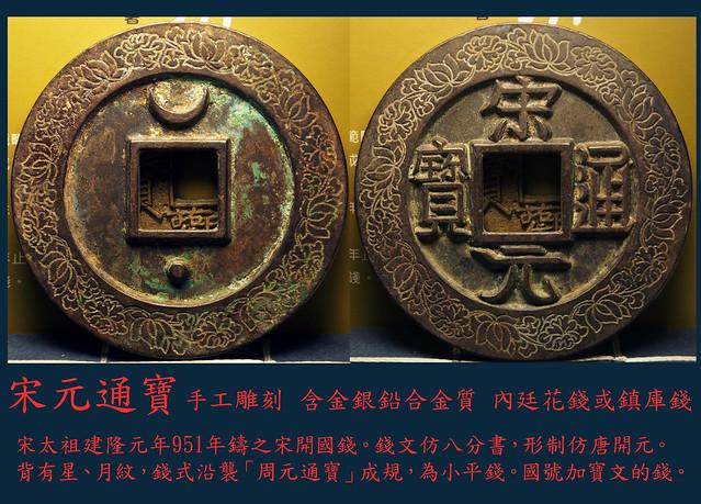 宋元通寶960 鎮庫花錢手雕 更正 建隆元年是960年
