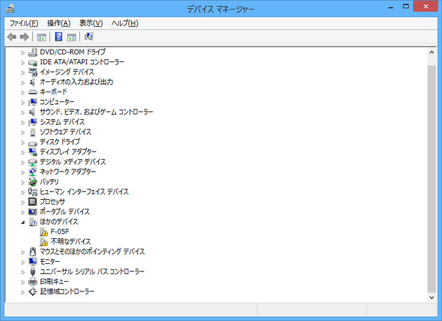 devicemanager