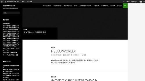 WordPress 3.9 のフロントページ