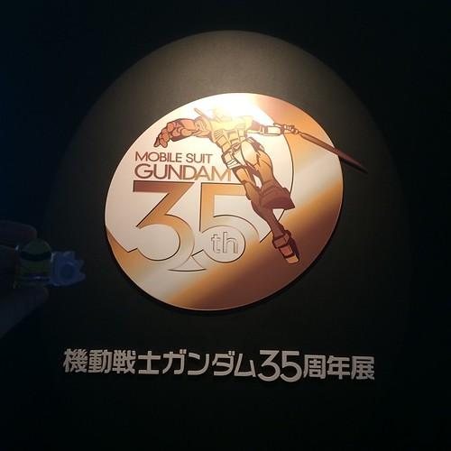 機動戦士ガンダム35周年展
