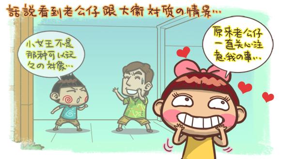日本留學趣事1