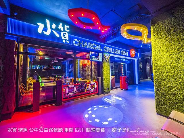 水貨 烤魚 台中公益路餐廳 重慶 四川 麻辣美食 36