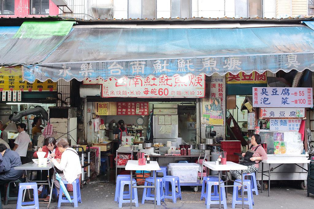 20140503大同-民樂街土魠魚羹 (1)