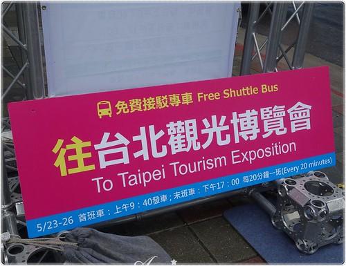 2014旅展_001.jpg
