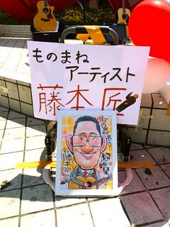 RTS フリーライブ ものまねアーティスト 藤本 匠 2014年5月6日 広島市中区新天地 アリスガーデン