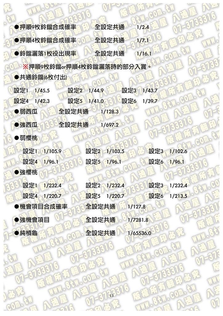 S0199聖鬥士星矢 黃金激鬥編 中文版攻略_Page_14