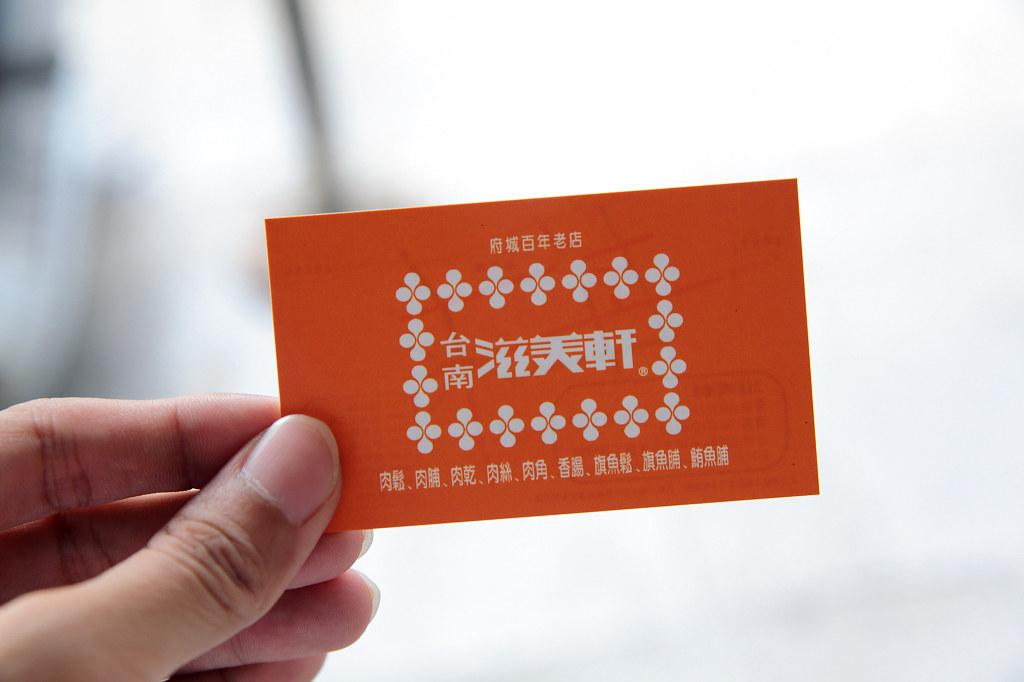 20140508-5台南-滋美軒食品 (8)
