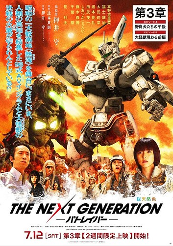 140603(2) - 有野狗還有大怪獸、押井守電影《機動警察 THE NEXT GENERATION》第三章於7/12上映!