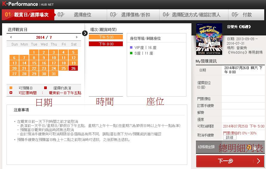 11K-Performance中文訂票