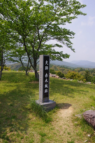 史跡 赤木城跡 / Ruins of Akagi castle