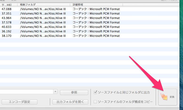 Switchで音楽ファイルの拡張子を変換する