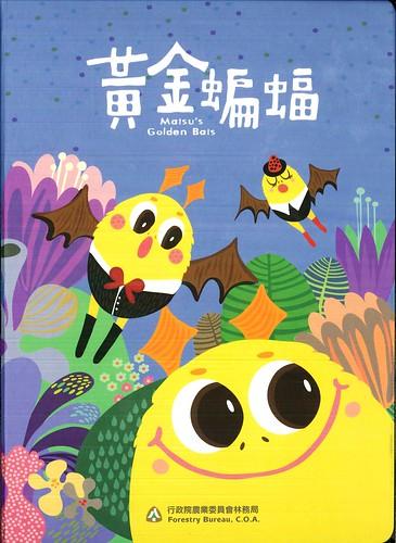 一群可愛又神秘的黃金蝙蝠,竟然於每年農曆三月飛來北港附近,難道是來幫媽祖慶生的嗎?