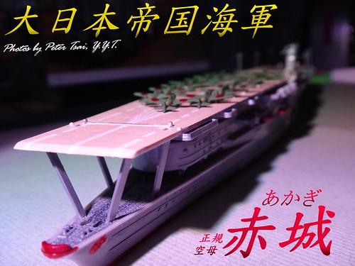 1/700 大日本帝國海軍 航母 赤城