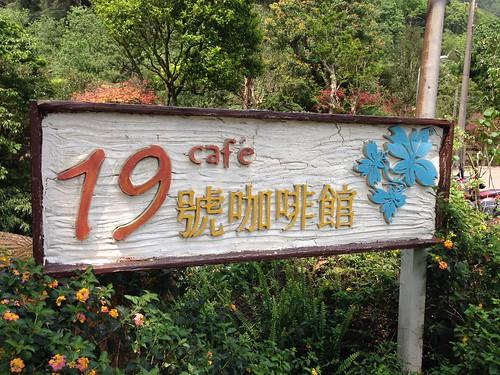 陽明山19號咖啡館 (1)