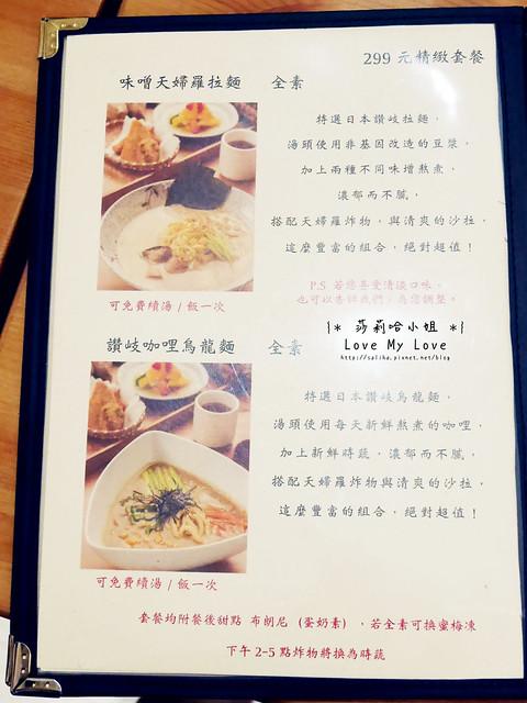 新店大坪林站附近素食餐廳原粹蔬食作菜單價位 (2)