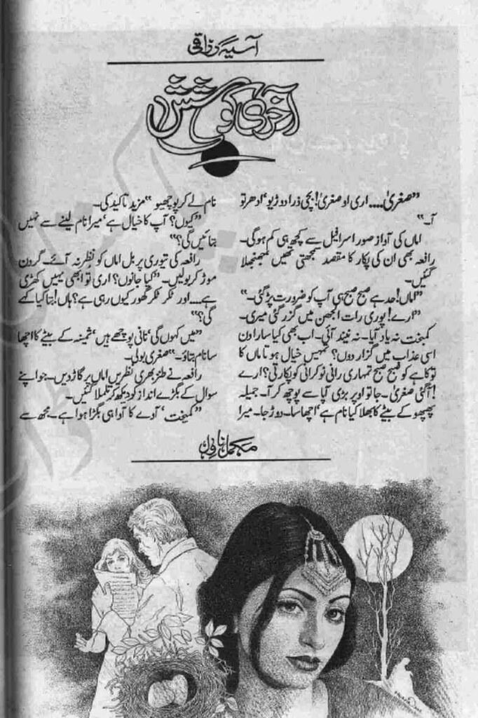 Akhri Koshish Complete Novel By Asia Razaqi
