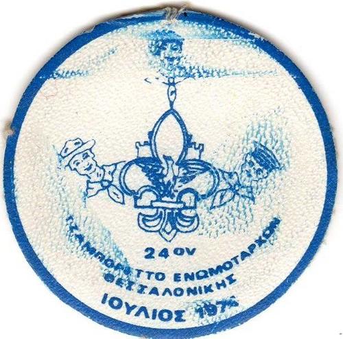 1974.07.00 - 24ο Τζαμπορέτο Ενωμοταρχών ΠΕΘ