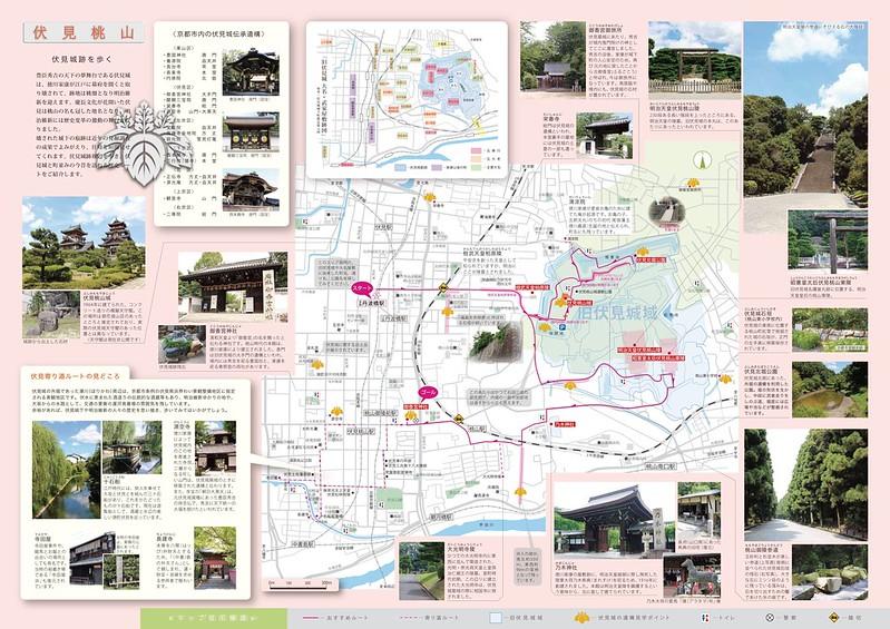 京都歴史散策マップ「伏見桃山」