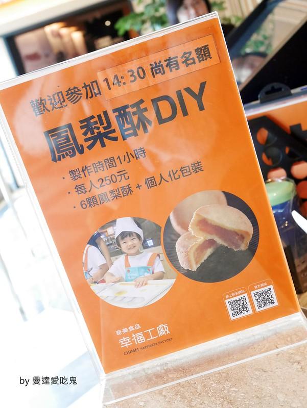 奇美食品幸福工廠 (2)