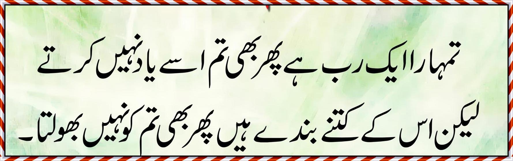 Essay on winter in urdu