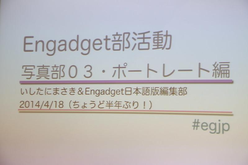 engadget-photo-1