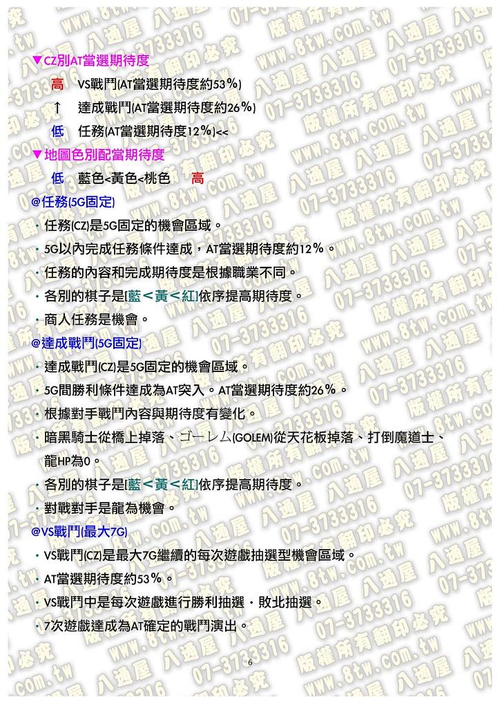 S0181 SGOSLOー勇者之路  中文版攻略_Page_07