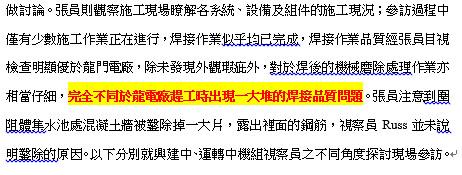 焊接品質。來源:蔡雅瀅,台灣蠻野心足生態協會