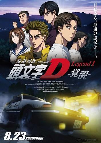 140516 - 新聲優《頭文字D Legend1 -覺醒-》於8/23上映、元祖聲優《Final Stage》vol.1於6/13發售! 1