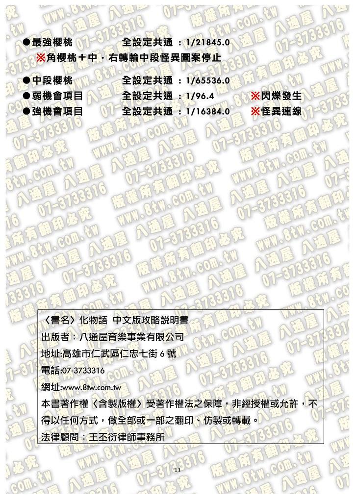 S0166化物語 中文版攻略_Page_12