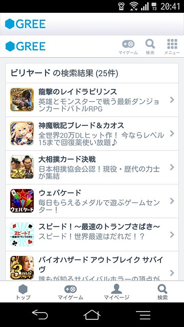 Screenshot_2014-06-12-20-41-48