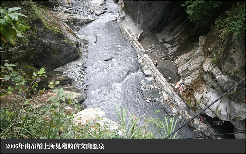 2006殘敗的文山溫泉