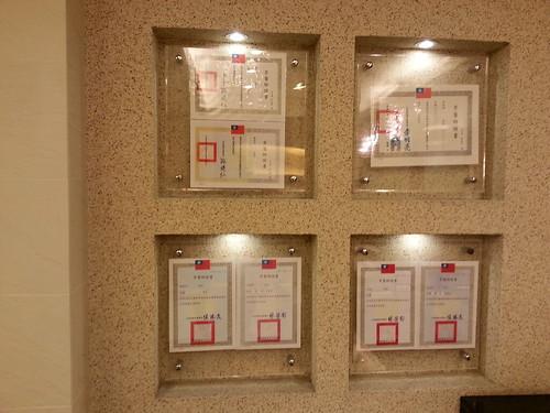 黃經理牙醫診所-人工諮詢植牙 二樓醫師資歷及執照2
