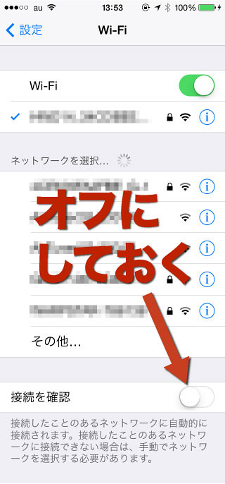 Wi-Fi接続を確認