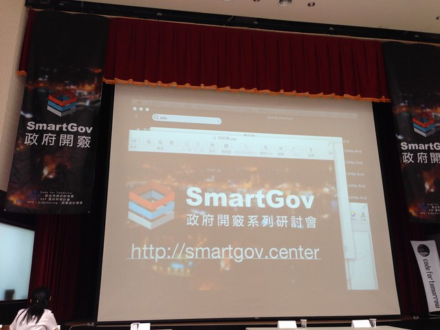 SmartGov 政府開竅系列會議
