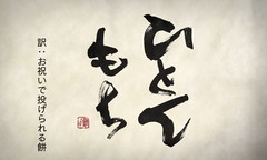 Barakamon 03 - Image 6