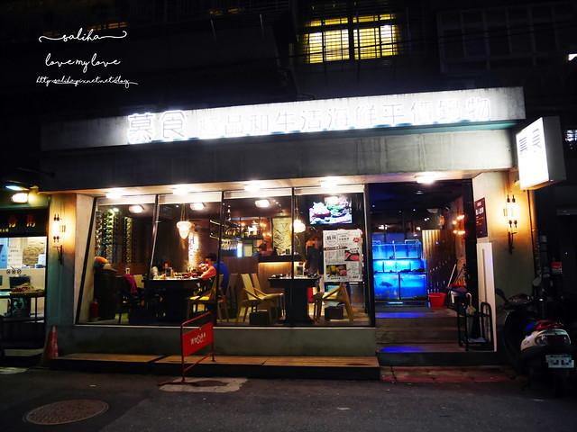 台北東區好吃火鍋海鮮推薦慕食鍋物 (6)