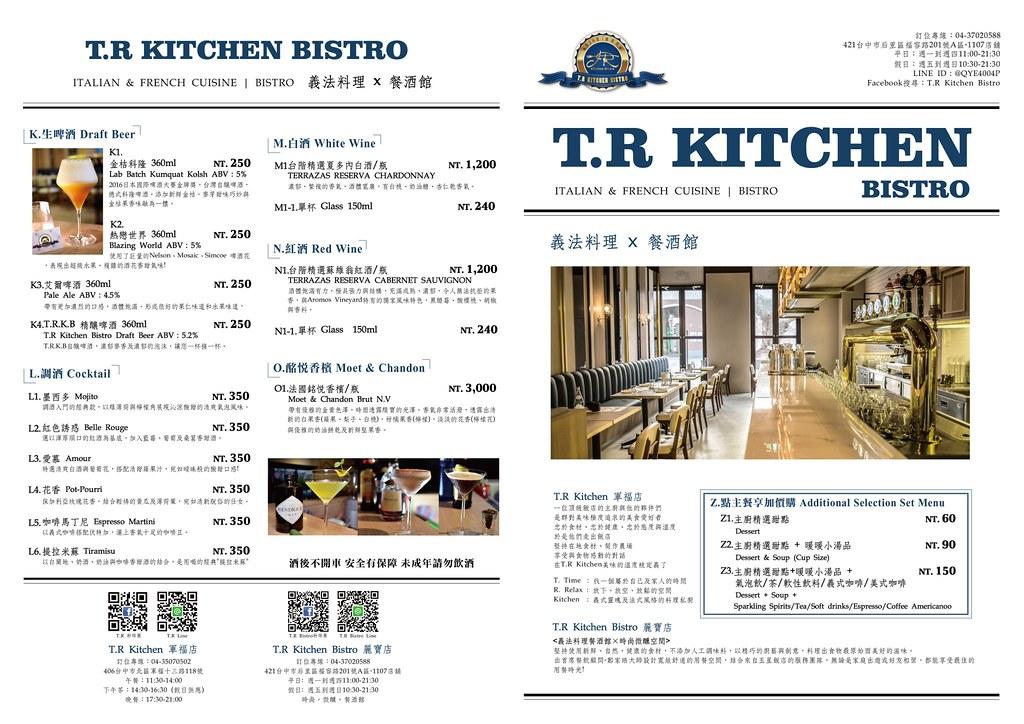 TRKB-三月菜單P1
