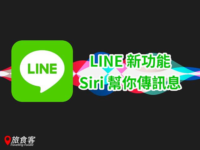 line siri