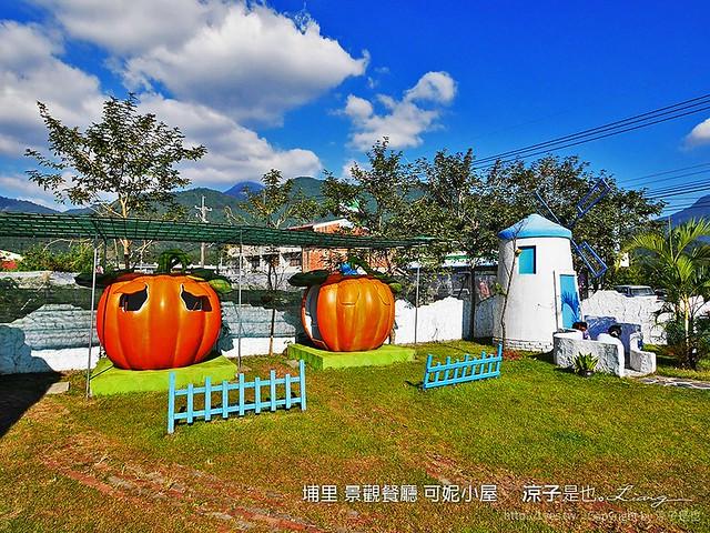 埔里 景觀餐廳 可妮小屋 3