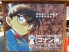 名探偵コナン連載20周年記念「コナン展」
