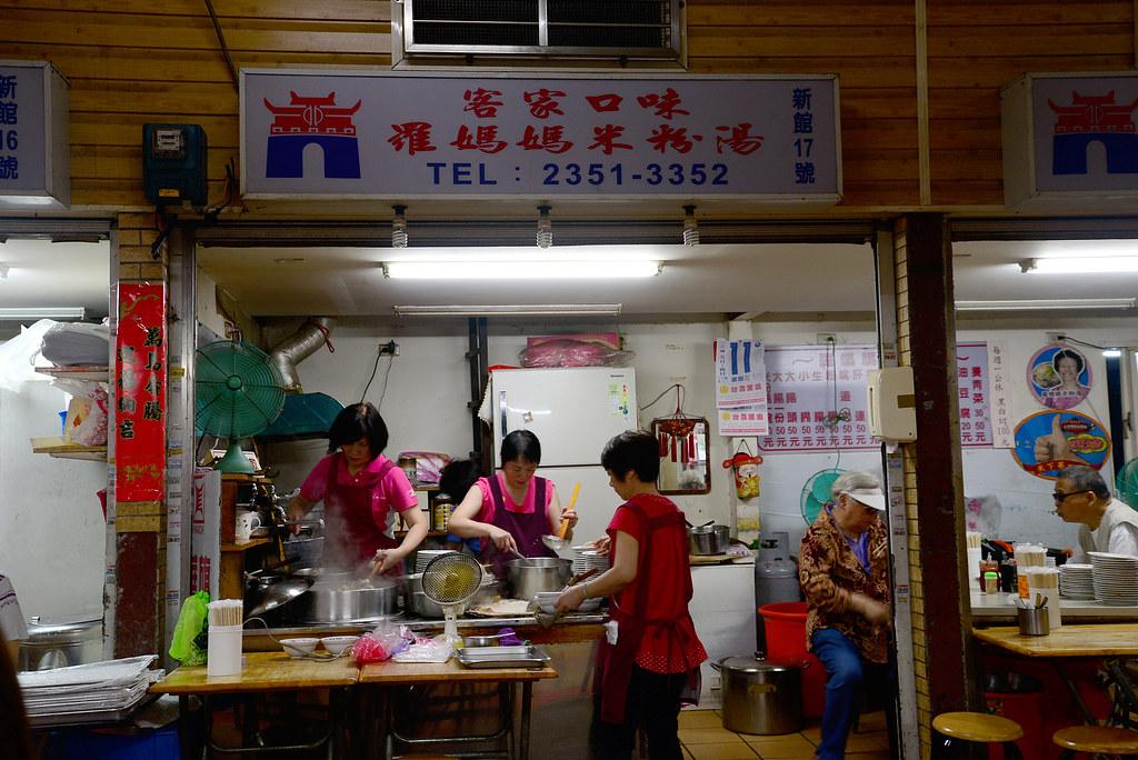 東門市場 羅媽媽米粉湯