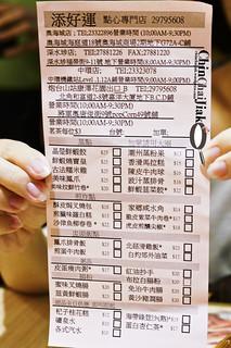 Tim Ho Wan's Menu: Click to enlarge
