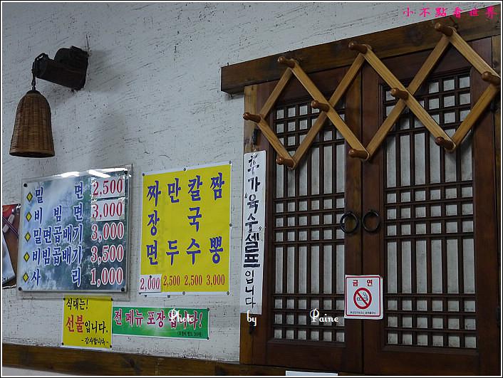 釜山전통본가밀면小麥冷麵