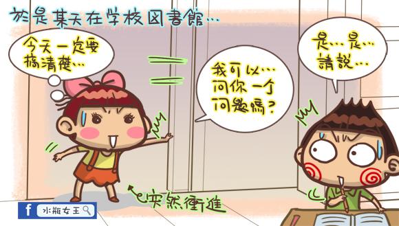 愛情故事圖文6