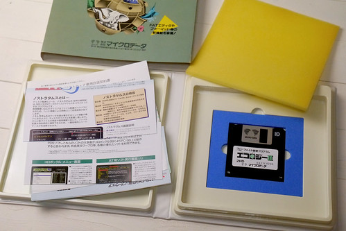初めて買ったパソコンソフト_04