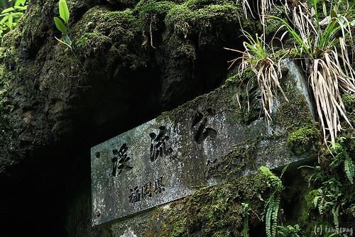 Yagiyama Stream Park